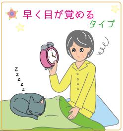 不眠のタイプ★仙臺薬局におまかせください