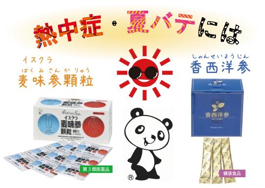 マスク熱中症、夏バテには★仙臺薬局におまかせください